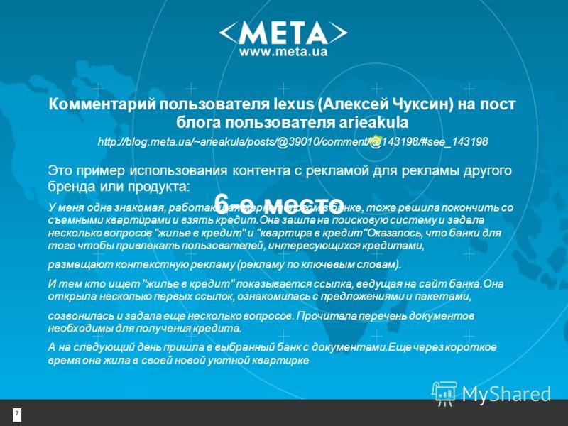 Комментарий пользователя lexus (Алексей Чуксин) на пост блога пользователя arieakula http://blog.meta.ua/~arieakula/posts/@39010/comment/@143198/#see_143198 7 6-е место Это пример использования контента с рекламой для рекламы другого бренда или проду