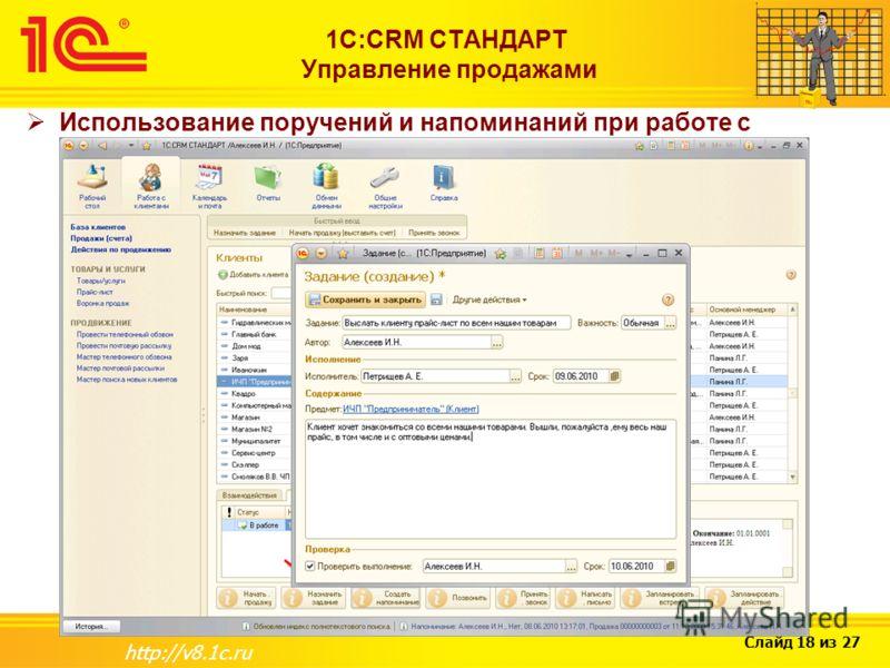 Слайд 18 из 27 http://v8.1c.ru 1С:CRM СТАНДАРТ Управление продажами Использование поручений и напоминаний при работе с клиентами