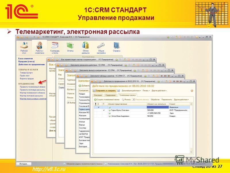 Слайд 20 из 27 http://v8.1c.ru 1С:CRM СТАНДАРТ Управление продажами Телемаркетинг, электронная рассылка