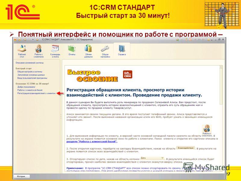 Слайд 9 из 27 http://v8.1c.ru 1С:CRM СТАНДАРТ Быстрый старт за 30 минут! Понятный интерфейс и помощник по работе с программой – сценарии помощника можно распечатать или открыть в отдельном окне и по нему проходить обучение в программе