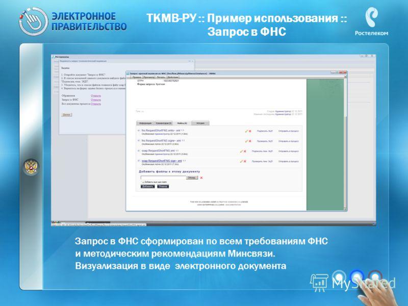 Запрос в ФНС сформирован по всем требованиям ФНС и методическим рекомендациям Минсвязи. Визуализация в виде электронного документа ТКМВ-РУ :: Пример использования :: Запрос в ФНС