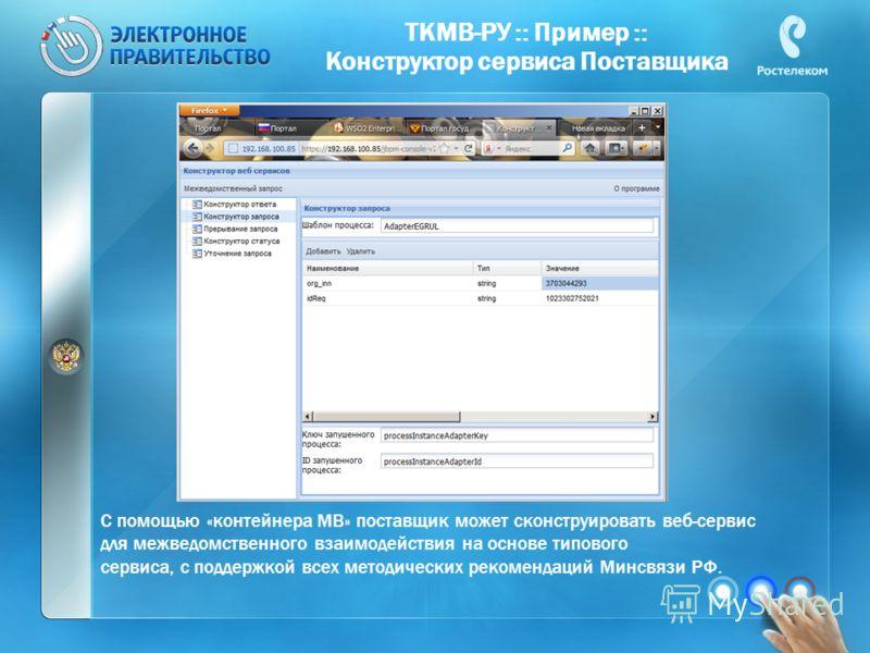 ТКМВ-РУ :: Пример :: Конструктор сервиса Поставщика С помощью «контейнера МВ» поставщик может сконструировать веб-сервис для межведомственного взаимодействия на основе типового сервиса, с поддержкой всех методических рекомендаций Минсвязи РФ.