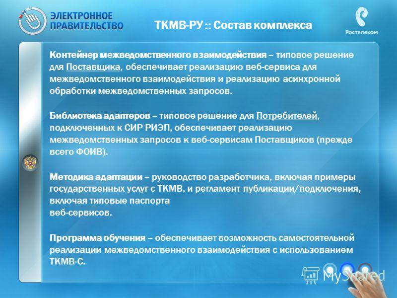 ТКМВ-РУ :: Состав комплекса Контейнер межведомственного взаимодействия – типовое решение для Поставщика, обеспечивает реализацию веб-сервиса для межведомственного взаимодействия и реализацию асинхронной обработки межведомственных запросов. Библиотека