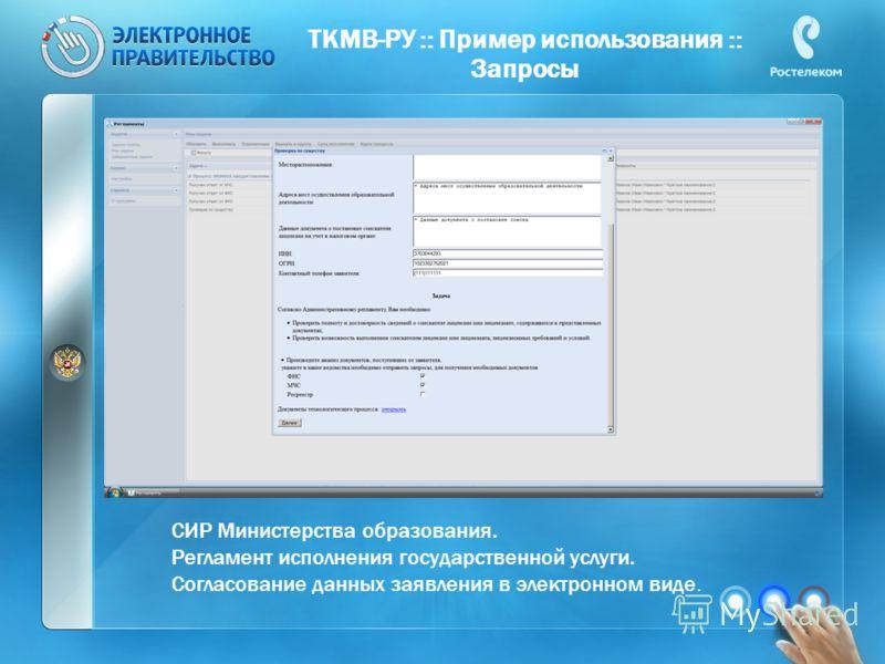 ТКМВ-РУ :: Пример использования :: Запросы СИР Министерства образования. Регламент исполнения государственной услуги. Согласование данных заявления в электронном виде.
