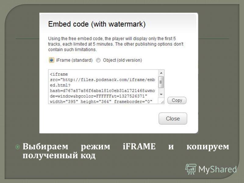 Выбираем режим iFRAME и копируем полученный код