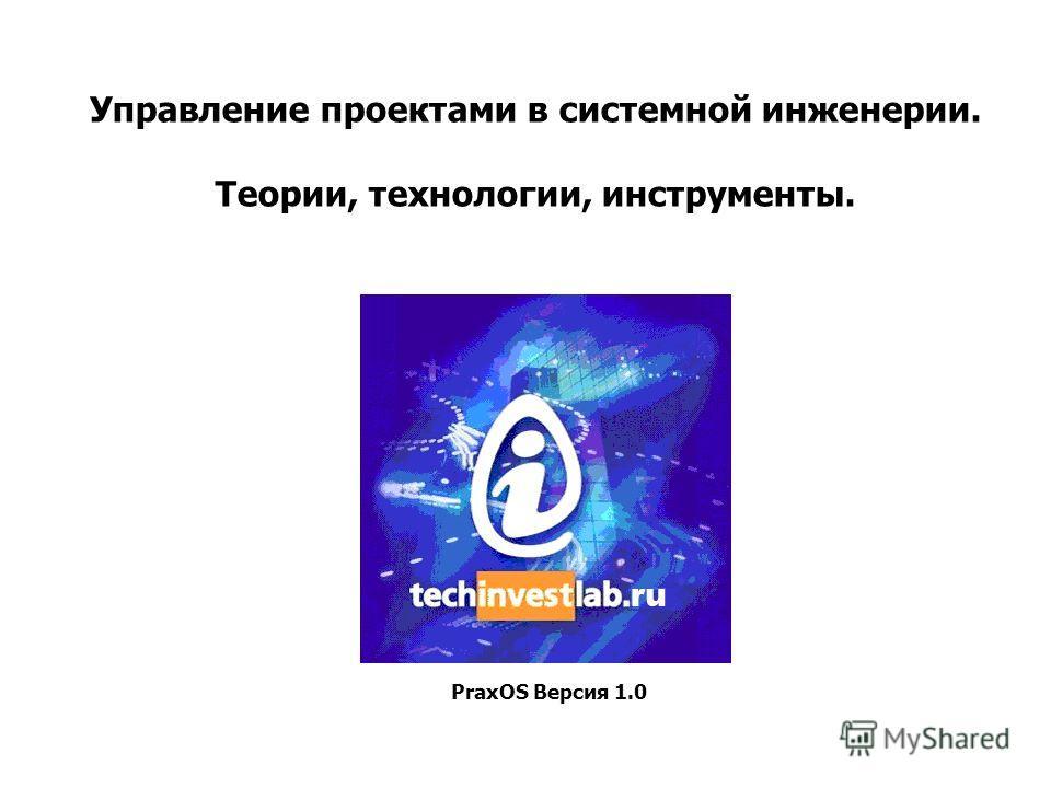 Управление проектами в системной инженерии. Теории, технологии, инструменты. PraxOS Версия 1.0