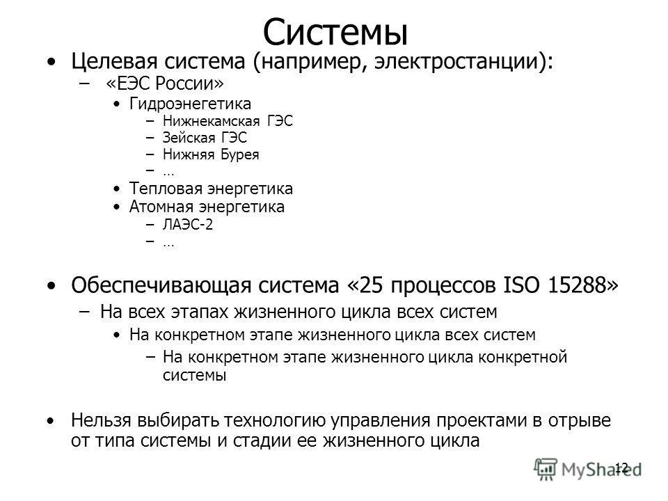 12 Системы Целевая система (например, электростанции): – «ЕЭС России» Гидроэнегетика –Нижнекамская ГЭС –Зейская ГЭС –Нижняя Бурея –… Тепловая энергетика Атомная энергетика –ЛАЭС-2 –… Обеспечивающая система «25 процессов ISO 15288» –На всех этапах жиз