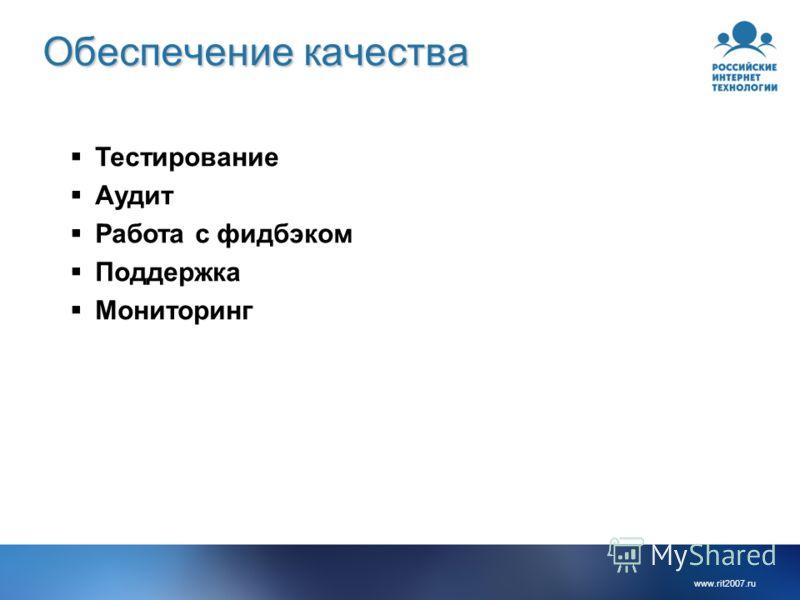 www.rit2007.ru Обеспечение качества Тестирование Аудит Работа с фидбэком Поддержка Мониторинг