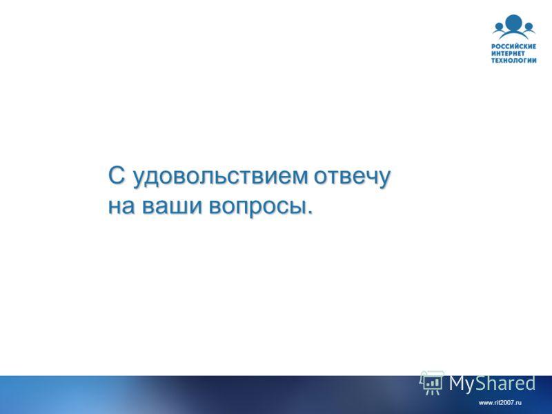 www.rit2007.ru С удовольствием отвечу на ваши вопросы.