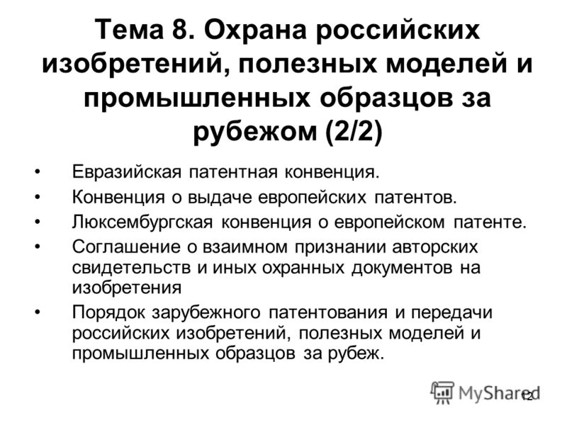 12 Тема 8. Охрана российских изобретений, полезных моделей и промышленных образцов за рубежом (2/2) Евразийская патентная конвенция. Конвенция о выдаче европейских патентов. Люксембургская конвенция о европейском патенте. Соглашение о взаимном призна