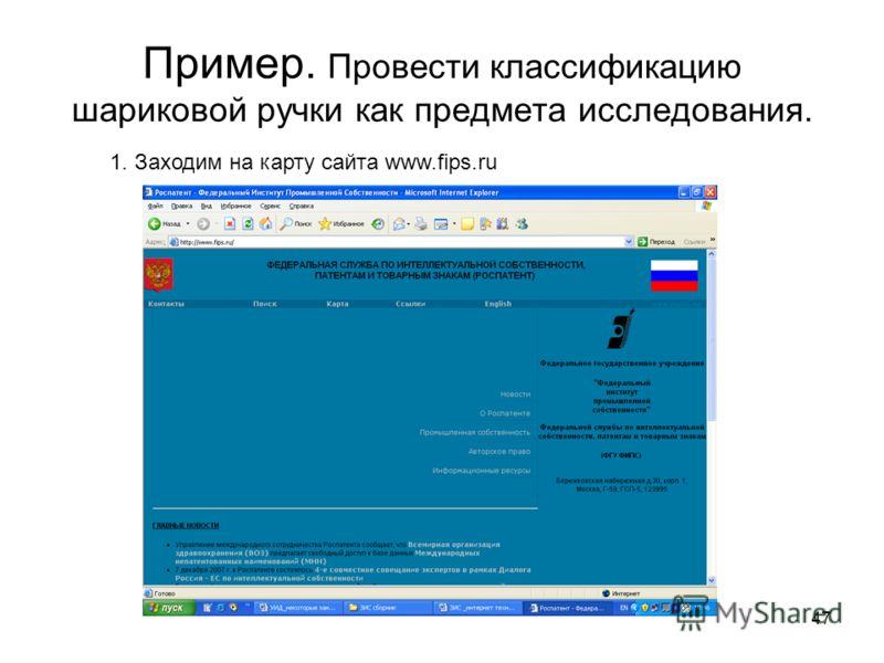 47 Пример. Провести классификацию шариковой ручки как предмета исследования. 1. Заходим на карту сайта www.fips.ru