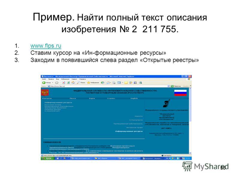 56 Пример. Найти полный текст описания изобретения 2 211 755. 1.www.flps.ruwww.flps.ru 2. Ставим курсор на «Ин-формационные ресурсы» 3. Заходим в появившийся слева раздел «Открытые реестры»