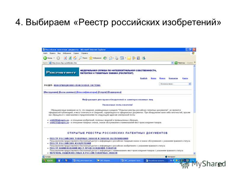 57 4. Выбираем «Реестр российских изобретений»