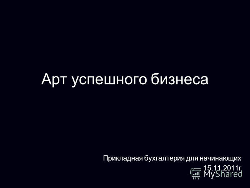 Арт успешного бизнеса Прикладная бухгалтерия для начинающих 15.11.2011 г