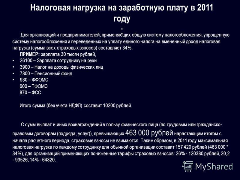 Налоговая нагрузка на заработную плату в 2011 году : Для организаций и предпринимателей, применяющих общую систему налогообложения, упрощенную систему налогообложения и переведенных на уплату единого налога на вмененный доход налоговая нагрузка (сумм