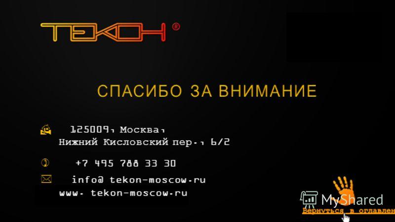 125009, Москва, Нижний Кисловский пер., 6/2 +7 495 788 33 30 info@ tekon-moscow.ru www. tekon-moscow.ru