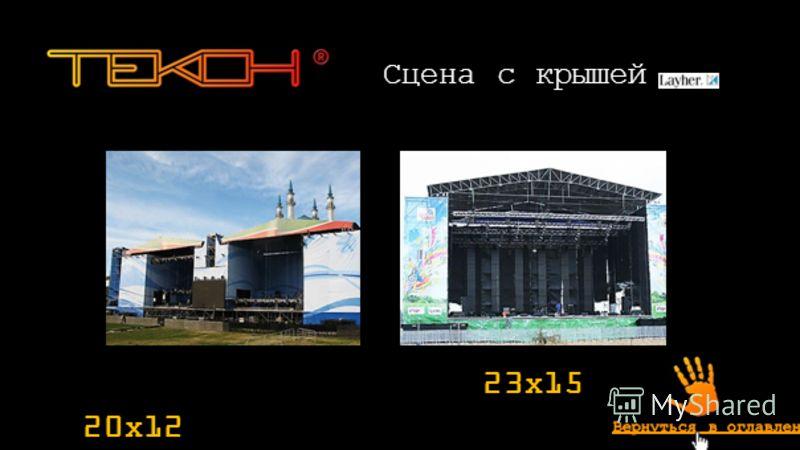 20 х 12 Сцена с крышей 23 х 15