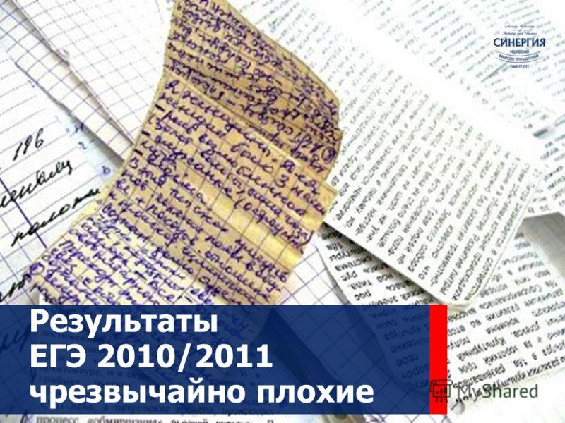 Результаты ЕГЭ 2010/2011 чрезвычайно плохие