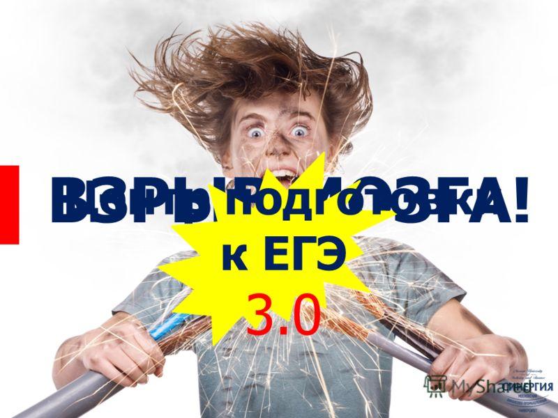 ВЗРЫВ МОЗГА! Центр подготовки к ЕГЭ 3.0