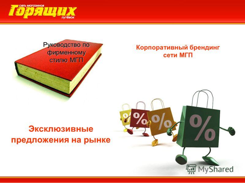 Корпоративный брендинг сети МГП Эксклюзивные предложения на рынке Руководство по фирменному стилю МГП