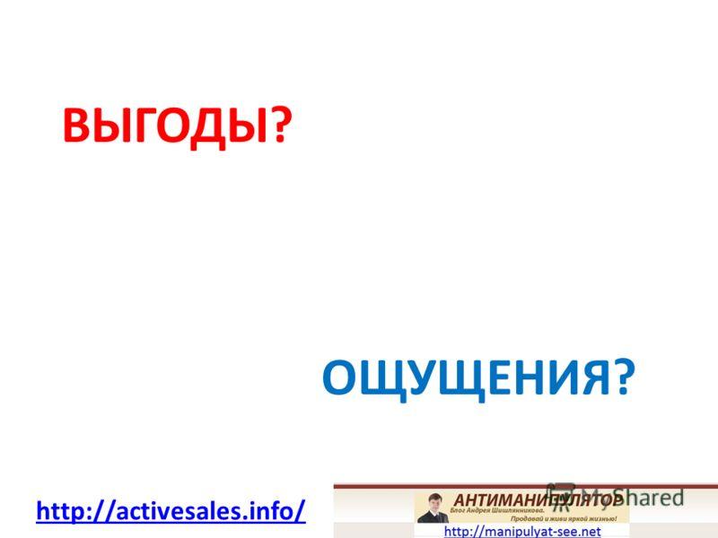 ЧТО ПОКУПАЕТ КЛИЕНТ? КЛИЕНТ ПОКУПАЕТ... http://activesales.info/