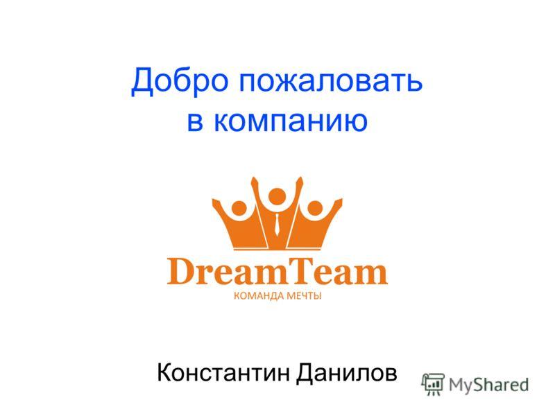 Добро пожаловать в компанию Константин Данилов