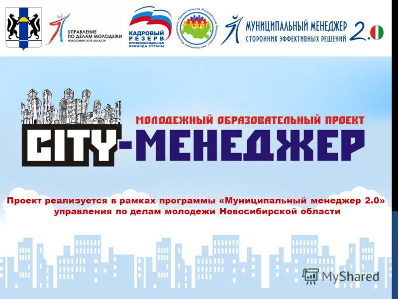 Проект реализуется в рамках программы «Муниципальный менеджер 2.0» управления по делам молодежи Новосибирской области