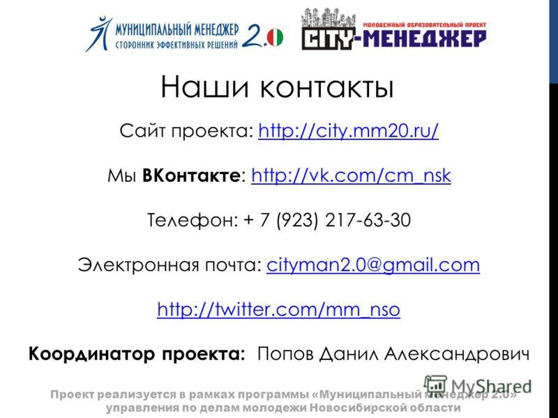 Сайт проекта: http://city.mm20.ru/http://city.mm20.ru/ Мы ВКонтакте : http://vk.com/cm_nskhttp://vk.com/cm_nsk Телефон: + 7 (923) 217-63-30 Электронная почта: cityman2.0@gmail.comcityman2.0@gmail.com http://twitter.com/mm_nso Координатор проекта: Поп