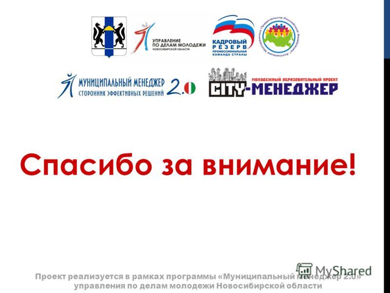 Проект реализуется в рамках программы «Муниципальный менеджер 2.0» управления по делам молодежи Новосибирской области Спасибо за внимание!