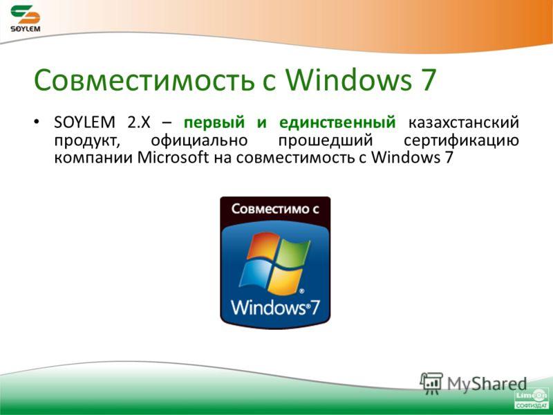 Совместимость с Windows 7 SOYLEM 2. X – первый и единственный казахстанский продукт, официально прошедший сертификацию компании Microsoft на совместимость с Windows 7