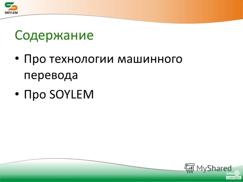 Содержание Про технологии машинного перевода Про SOYLEM