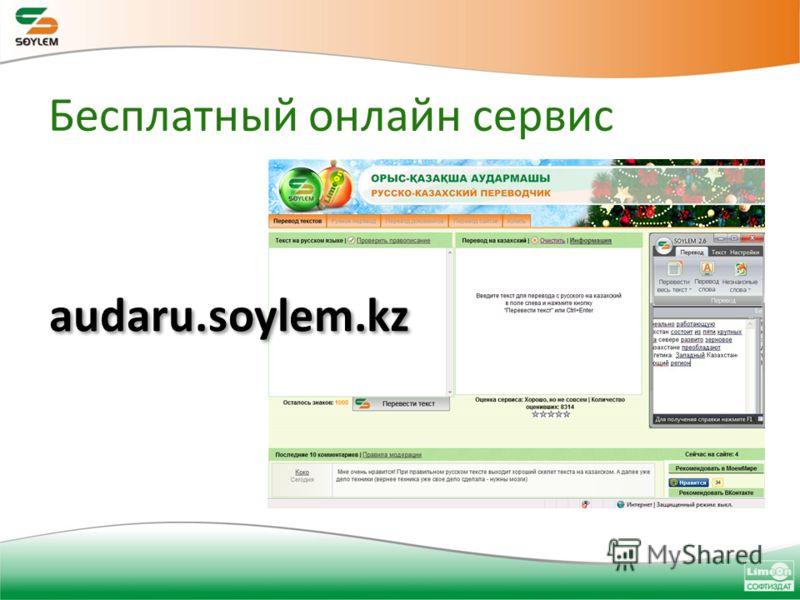 Бесплатный онлайн сервис audaru.soylem.kz