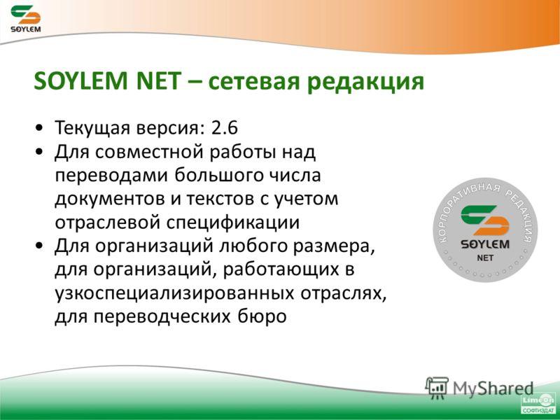 SOYLEM NET – сетевая редакция Текущая версия: 2.6 Для совместной работы над переводами большого числа документов и текстов с учетом отраслевой спецификации Для организаций любого размера, для организаций, работающих в узкоспециализированных отраслях,