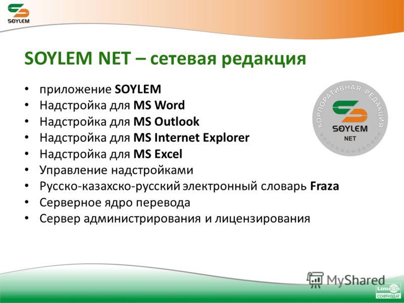 SOYLEM NET – сетевая редакция приложение SOYLEM Надстройка для MS Word Надстройка для MS Outlook Надстройка для MS Internet Explorer Надстройка для MS Excel Управление надстройками Русско-казахско-русский электронный словарь Fraza Серверное ядро пере