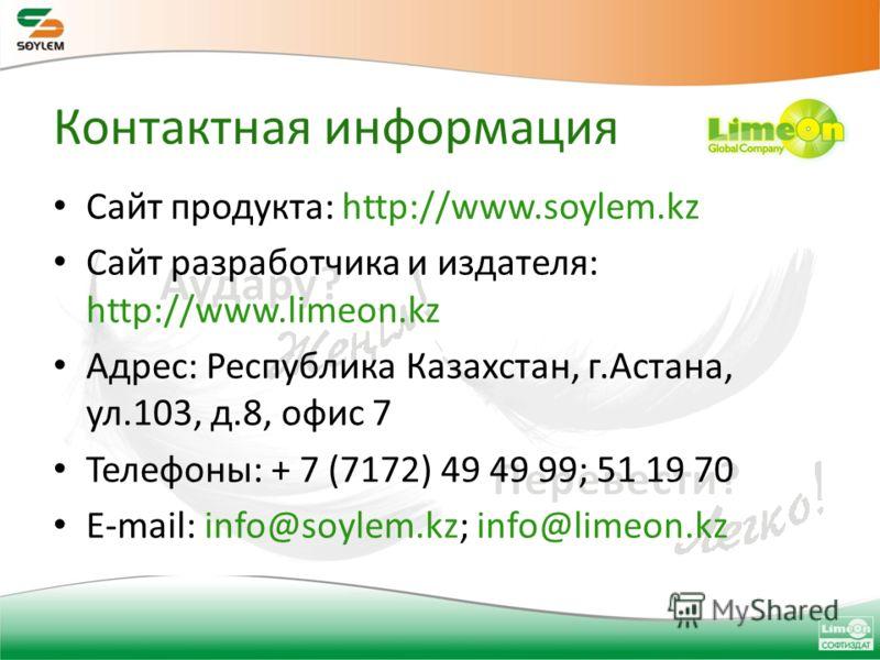 Сайт продукта: http://www.soylem.kz Сайт разработчика и издателя: http://www.limeon.kz Адрес: Республика Казахстан, г.Астана, ул.103, д.8, офис 7 Телефоны: + 7 (7172) 49 49 99; 51 19 70 E-mail: info@soylem.kz; info@limeon.kz