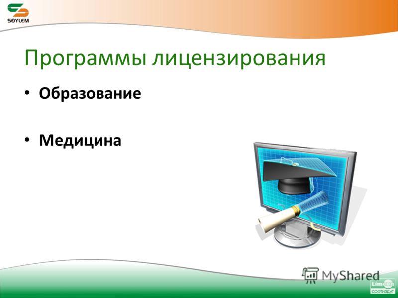 Программы лицензирования Образование Медицина