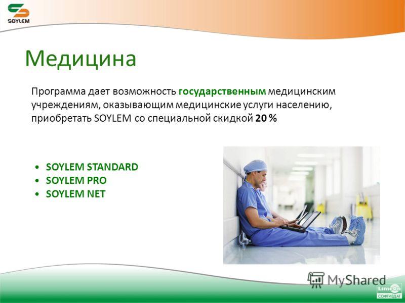 Медицина Программа дает возможность государственным медицинским учреждениям, оказывающим медицинские услуги населению, приобретать SOYLEM со специальной скидкой 20 % SOYLEM STANDARD SOYLEM PRO SOYLEM NET