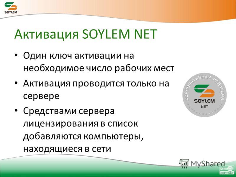 Активация SOYLEM NET Один ключ активации на необходимое число рабочих мест Активация проводится только на сервере Средствами сервера лицензирования в список добавляются компьютеры, находящиеся в сети