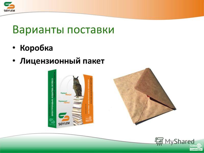 Варианты поставки Коробка Лицензионный пакет