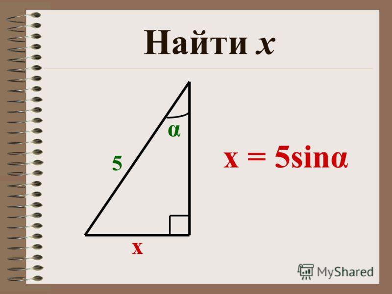 Найти х х 5 α x = 5sinα