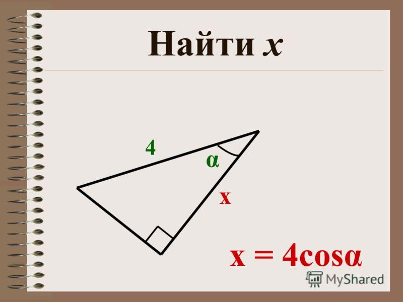 Найти х х 4 α x = 4cosα