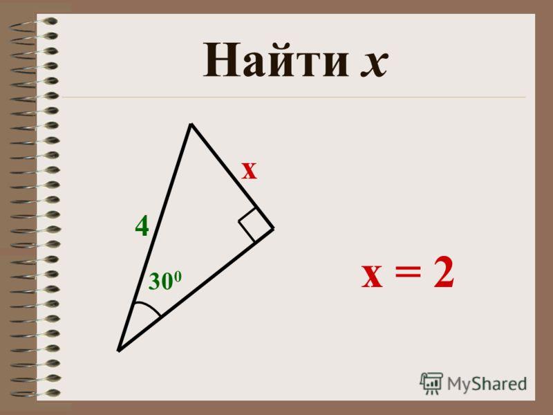 Найти х х 4 30 0 x = 2