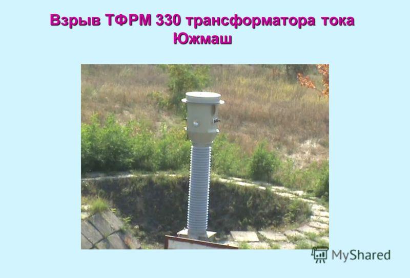Взрыв ТФРМ 330 трансформатора тока Южмаш