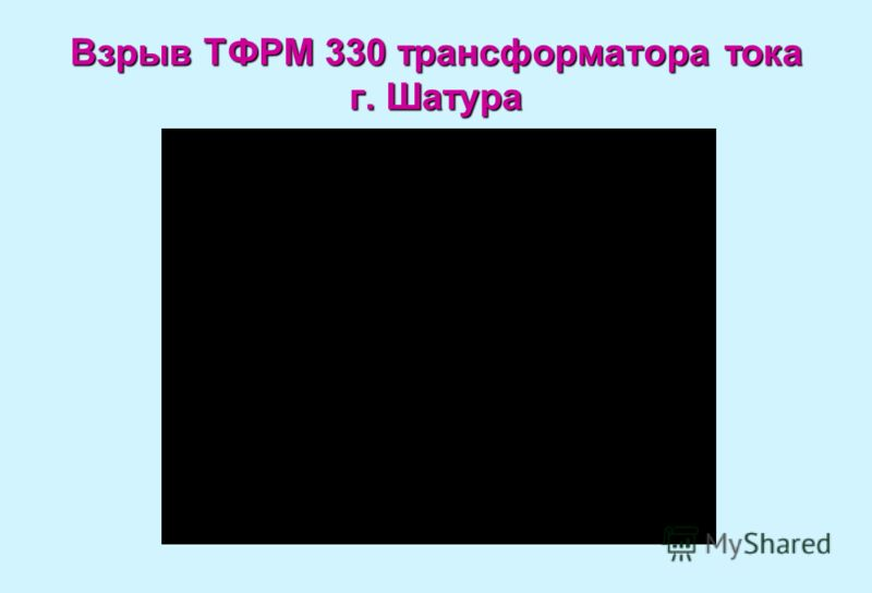 Взрыв ТФРМ 330 трансформатора тока г. Шатура