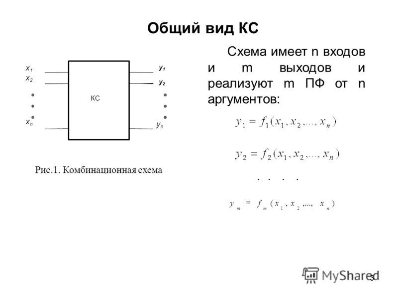 Комбинационная схема КС х 1 х