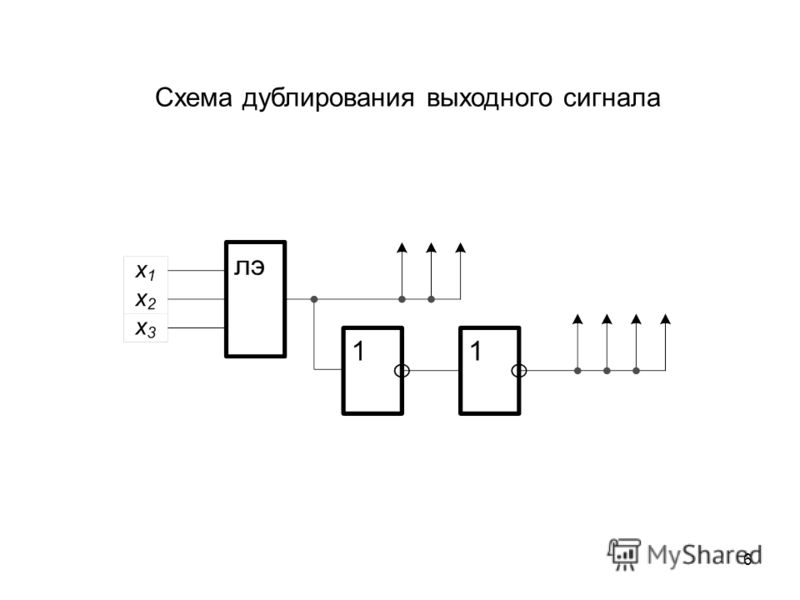6 Схема дублирования выходного сигнала