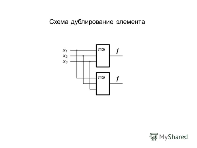 7 Схема дублирование элемента