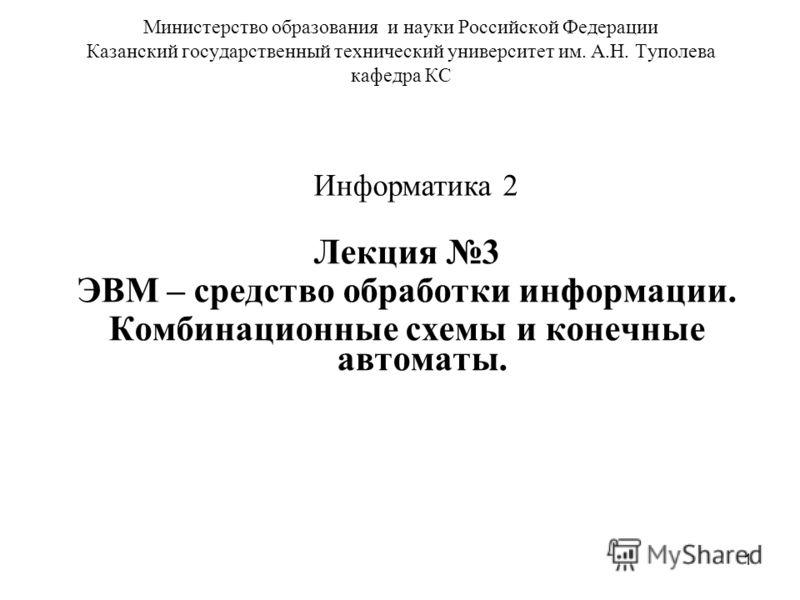 Науки российской федерации казанский