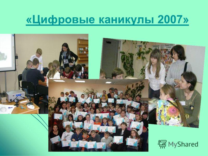 «Цифровые каникулы 2007»