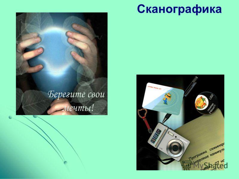 Сканографика